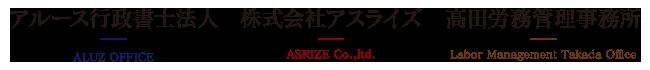 アルース行政書士法人・株式会社アスライズ・髙田労務管理事務所